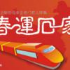中国鉄道のネット予約方法【中国鉄路12306(12306 CHINA RAILWAY)使用方法】