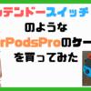 【え!?】AirPodsProをニンテンドースイッチにしてみた