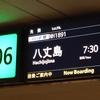 【搭乗記】NH1891(東京羽田/八丈島)