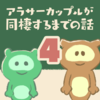 アラサーカップルのエッセイ漫画【同棲するまでの話4】