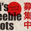「Ebi's Freebie Spots」にあなたの作品を置きませんか?