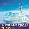 令和元年ヒット確実!新海誠監督の最新映画「天気の子」