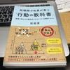 トップ営業マンが語る!『行動の教科書』を読んでみた!具体的な指示を出せない上司へ!