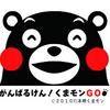 くまモン好感度1位 だって熊本県民の「心の支え」だモン!