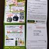 【20/10/07】東北エリア限定企画 キリンベルマークキャンペーン【ベルマーク/はがき】