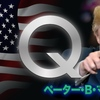 """19/1/23 ペーター・B・マイヤー情報:""""Q""""の誕生"""