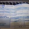 無職だけど日本年金機構からねんきん定期便がきたよ。