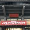 【けやき坂46 ライブレポ】 今年最後の集大成!! ひらがなくりすます2018 千秋楽レポその1