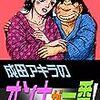 さんまが加藤綾子を抱きたいと進撃の老人