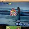 LiSAの炎をカラオケで歌うと本人映像のPVが流れる!劇場版鬼滅の刃主題歌!