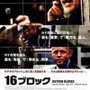 絶対観るべき映画『16ブロック』あらすじ・キャスト・評価 ブルースウィリス主演の隠れた名作映画