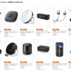 AmazonでAnkerのワイヤレスイヤホンやロボット掃除機などが特価となる特選タイムセール