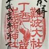 【大阪】生國魂神社(3回目)
