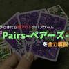 ペアができたら即アウト!簡単に遊べるカードゲーム『Pairs-ペアーズ-』の魅力と基本ルールを全力解説!