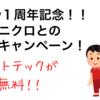 【PayPay(ペイペイ)】祝1周年記念でユニクロとのコラボキャンペーン!ヒートテックが無料!!