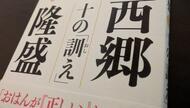 大河ドラマ「西郷どん」原作本の前にコレを読め!『西郷隆盛 十の訓え』