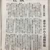 北海道新聞が打ったくさび