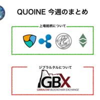 QUOINE/QASH 今週のまとめおよび考察(ジブラルタルの情報もあり)
