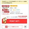 【案件紹介】モッピー 経由の楽天カード発行が高騰中!10,000ポイント+楽天スーパーポイント8,000ポイント獲得のチャンス!