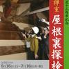生きた歴史を感じられる【特別公開『世界遺産元興寺 国宝禅室 屋根裏探検』】(奈良市)
