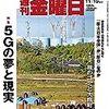 週刊金曜日 2019年11月15日号 5Gの夢と現実/山手線内側の4分の1が中間貯蔵施設に 福島県大熊町のいま
