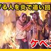 【大分 ケベス祭】危険度MAX! めちゃ熱い炎に追いかけられる、奇祭に参加した!