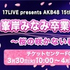 【抽選結果】峯岸みなみ卒業コンサート〜桜の咲かない春はない〜