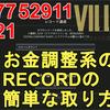 【バイオハザードヴィレッジ攻略】ラッキーセブン、結婚記念日の贈り物、カウントダウンのRECORDの取り方!Resident Evil Village Challenges Lucky Number 7,Anniversary Present,Countdown【BIOHAZARD8】