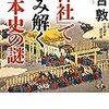 神社と日本史について学べる本〜『神社で読み解く日本史の謎』〜