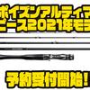 【シマノ】ハイエンドコンパクトロッド「ポイズンアルティマ5ピース2021年モデル」通販予約受付開始!