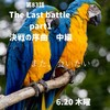 第83話 6.16~6.22 中編