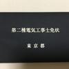 【電工2】免状が届きました!