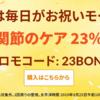 【iHerb23周年セール】骨・関節・コラーゲンサプリが23%OFF!プロモコードは「23BONE」