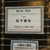 2018.09.05 松下優也  BLACK NEVERLAND @Shibuya WWW X
