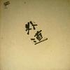 外道 - 外道 (トリオ・レコード/ショーボート, 1974)