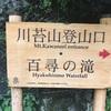 サヨナラ登山