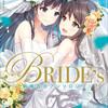 White Lilies in Love ~BRIDE's 新婚百合アンソロジー