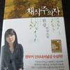 韓国の原書出品中