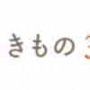 【きもの365】還元率の高いポイントサイトを比較してみた!