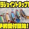 【レスイズモア】リップ付きジョイントベイト「アゴラジョイントタップ140」通販予約受付開始!