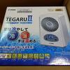 ゼンスイTEGARUⅡ(テガル2)
