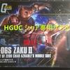 revive版 HGUC 1/144 シャア専用ザクⅡの開封!【ガンプラ】【開封】