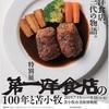 [特別展]★第一洋食店の100年と苫小牧 展
