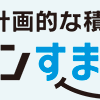 預金残高1千万円超のマンション管理組合は、今すぐ資金運用を見直そう!