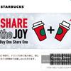 【2017/12/13~12/25】ドリンクをもう1杯もらえるキャンペーン始まる!Share the Joy 1712