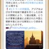 【悲報】ロシア「ソ連はアジアで暴虐の限りを尽くした日本からアジアを解放した」【なんJ】