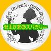 【女王さまのスパカリー】すべてのスパイスカレーを食べた感想。