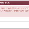 corabo:SQL Server が停止していませんか?