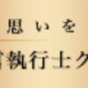 行政書士開業準備中~相続編8