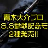 【AbuGarcia】青木大介プロB.A.S.S参戦記念モデルロッド「FDNC-610MH MGS・FDNS-66ML MGS」発売!
